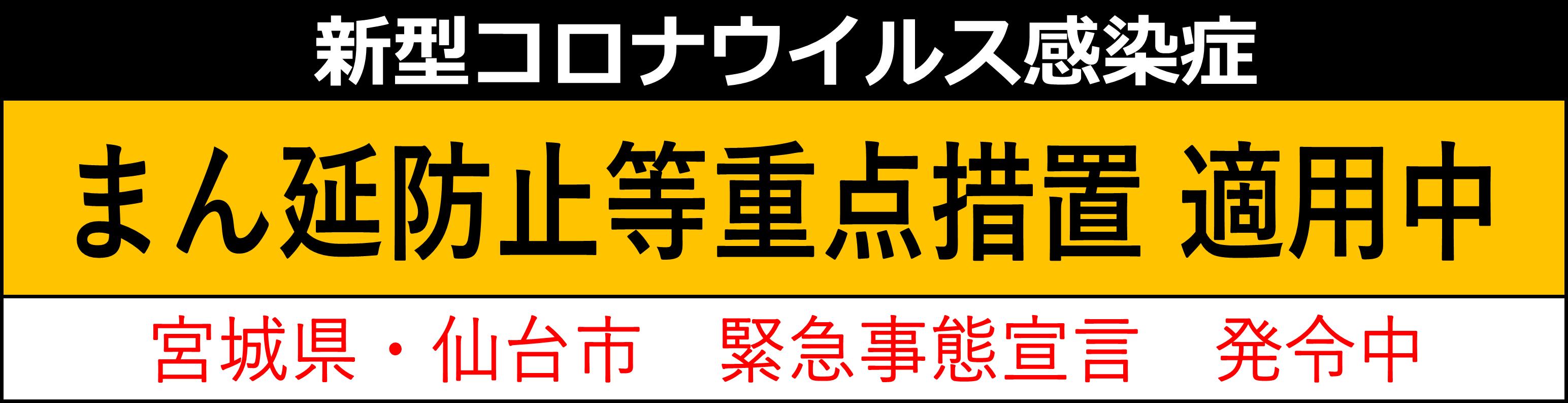 まん延防止(R3.8.20~)