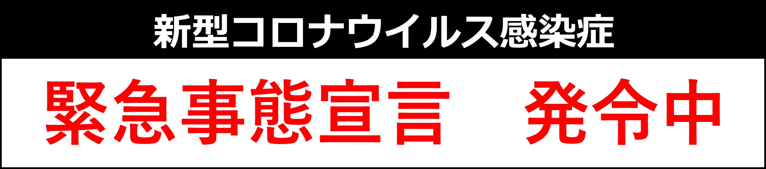 R3.8.27~ 緊急事態宣言