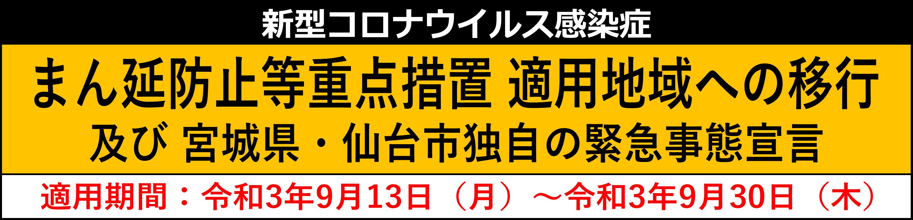 まん延防止(R3.9.13~)